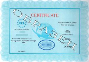 Образец Сертификата РБ