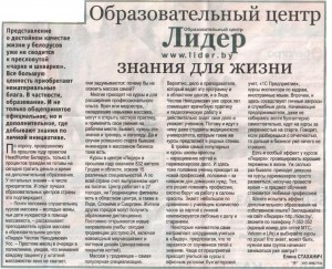 Гродненская правда. Знания для жизни.