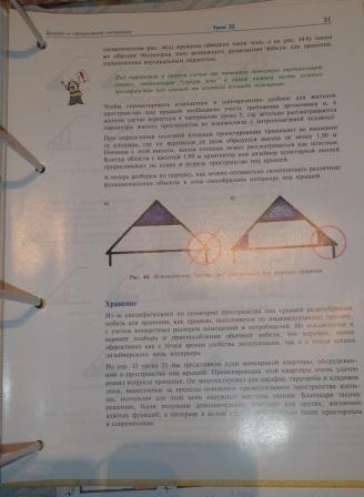 Курсы дизайнеров интерьера в Полоцке: теория