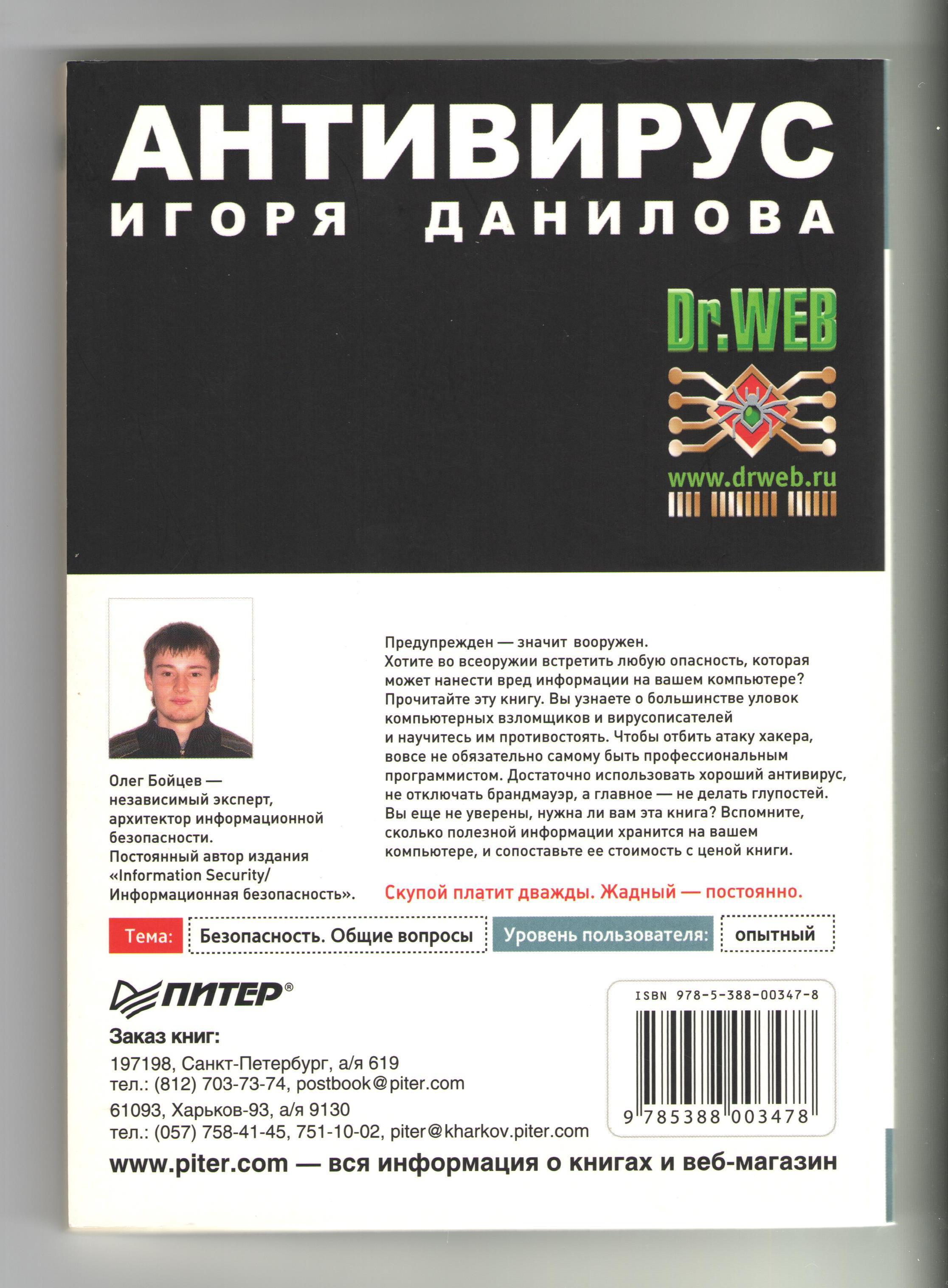 Книга Бойцева Олега Михайловича