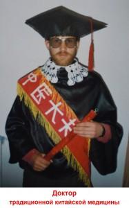 Доктор ТКМ, 1992