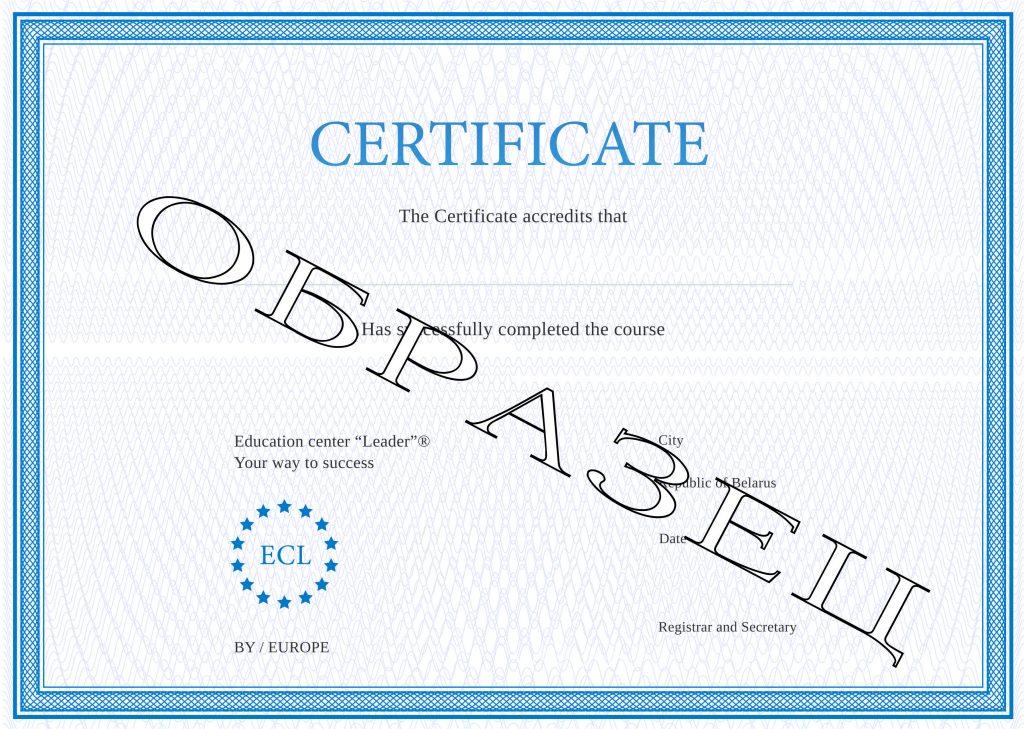 Сертификат на английском языке