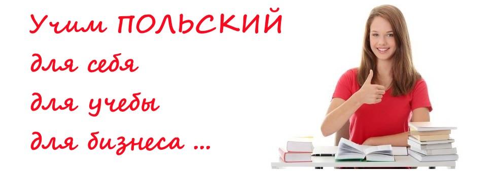 Курсы польского языка в Борисове