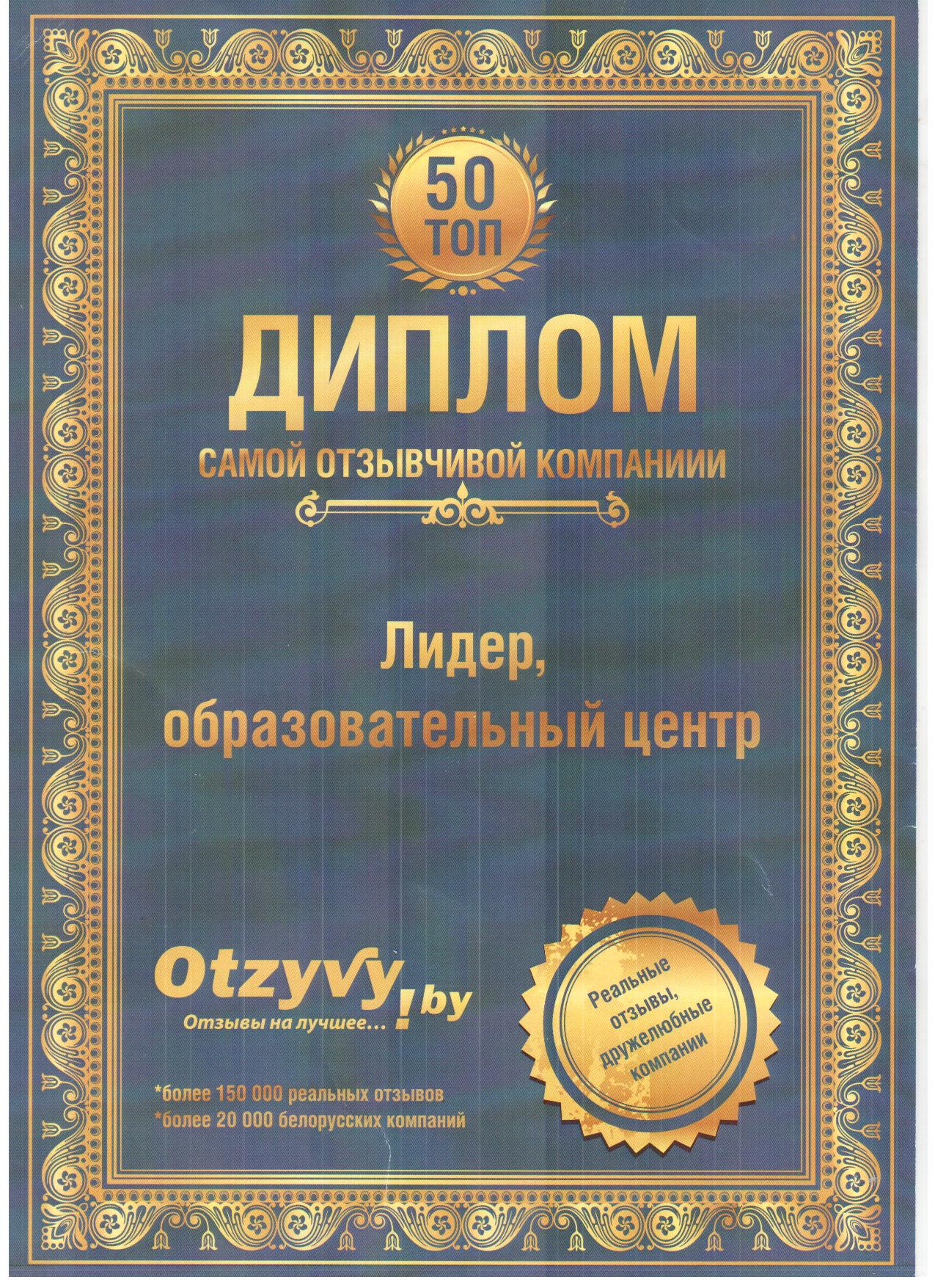 otzyvy.by 50 top (1)