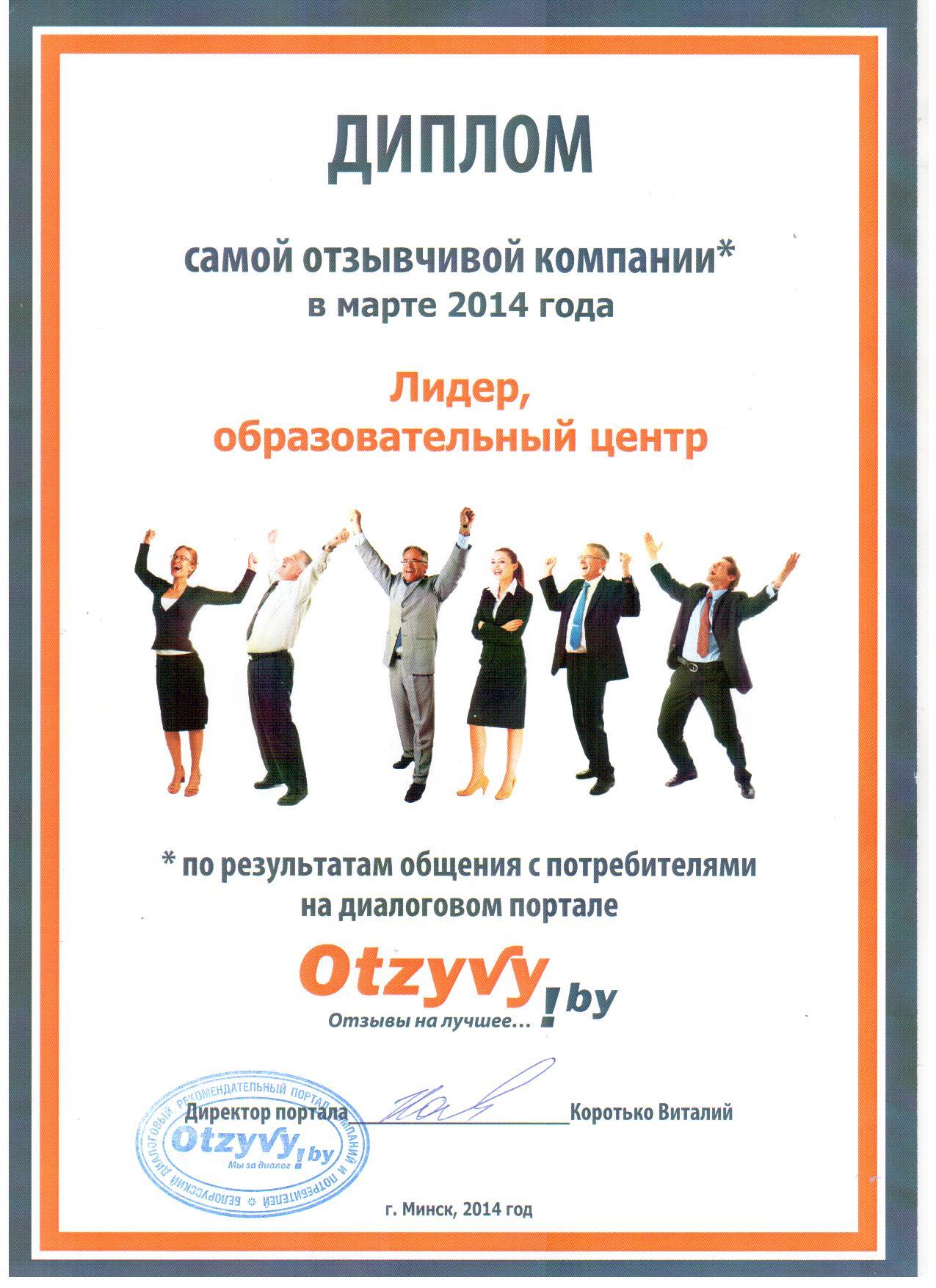 otzyvy.by март2014