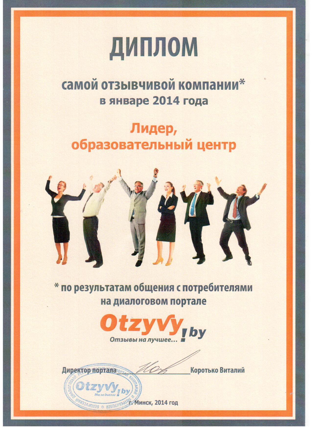 otzyvy.by январь2014