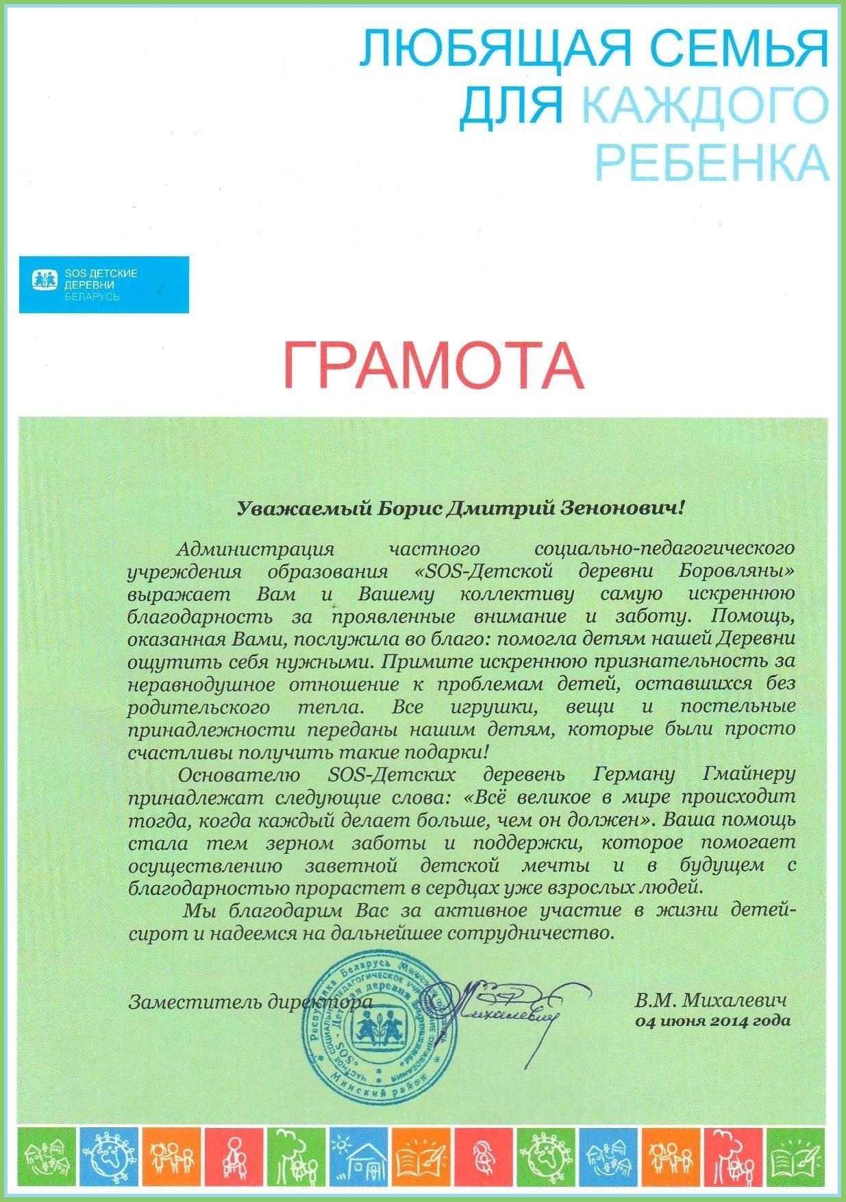 2014-06-04 ГРАМОТА от SOS-Детской деревни Боровляны