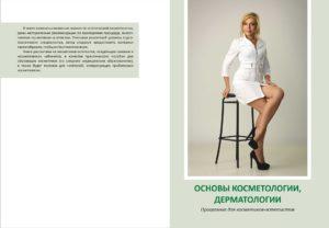 Книга от преподавателя курсов косметологии Буровой Тамары.