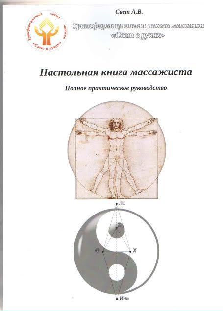 Настольная книга массажиста