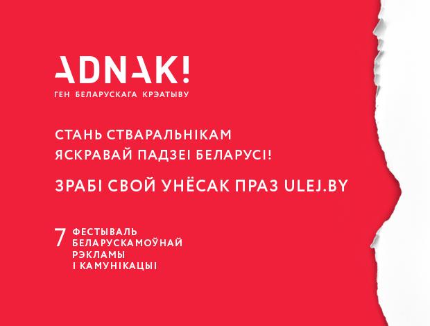 adnak_ulej (1)