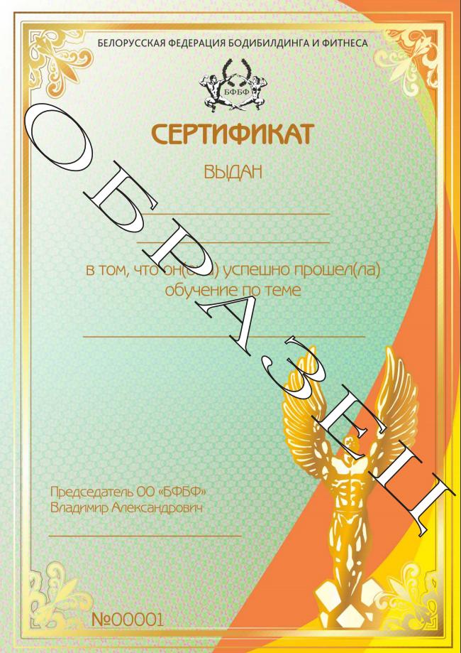 Сертификат БФБФ