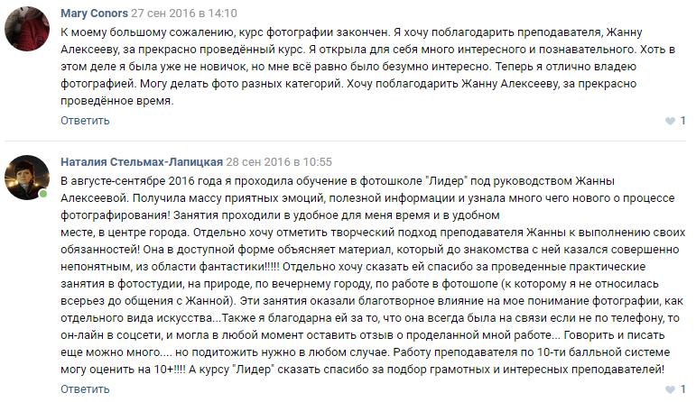 Отзывы слушателей курсов фотографии в Гомеле