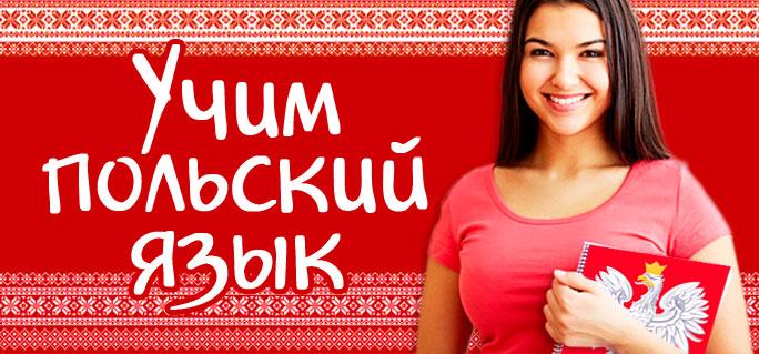 Курсы польского языка в Мозыре