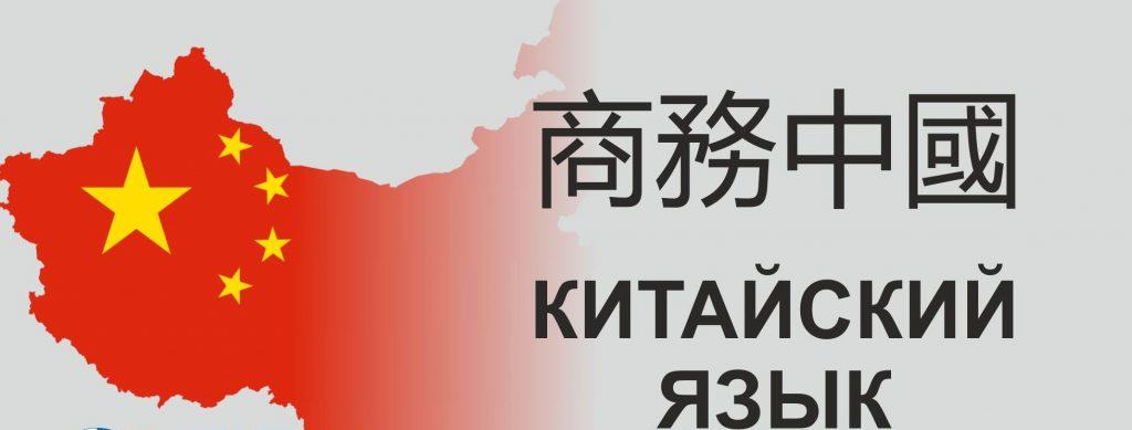 Курсы китайского языка в Витебске