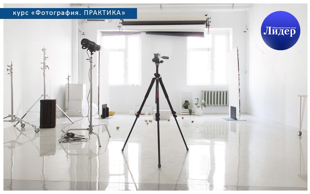 Курсы фотографии в Гомеле. Практика.