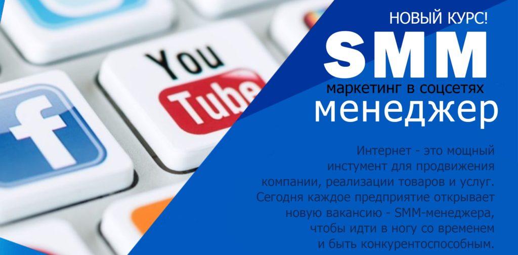 Курсы по SMM в Минске
