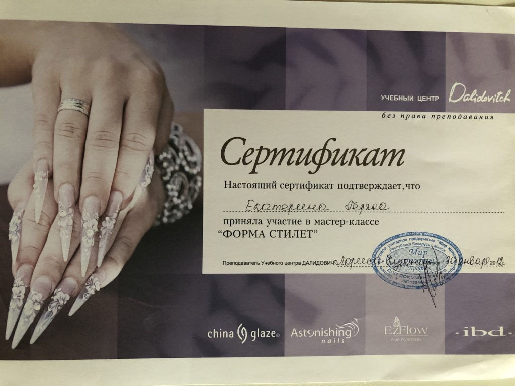 Сертификат преподавателя